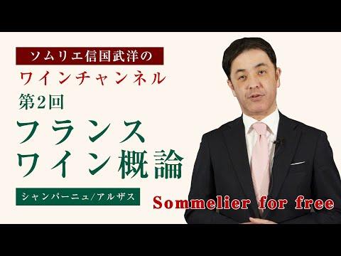 , title : 'Sommelier for freeワイン講座:第2回 フランスワイン概論 〜シャンパーニュ・アルザス〜