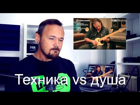 Утро с Fredguitarist #3 Техника vs Душа видео