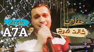 تحميل و مشاهدة موال : خالد فرج : جمالك يا بنية : ~???? MP3