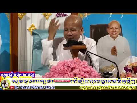 បុគ្គលប្រភេទណាគួរសរសើរ និងគួសរសើរ?,Sound Dharma Official,១០២០,អគ្គបណ្ឌិតប៊ុត សាវង្ស,Savong Buth