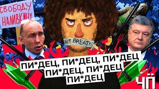 Чё Происходит #13| Победа Шиеса, дело Наливкина, презентация PS5, расизм в России и западная цензура