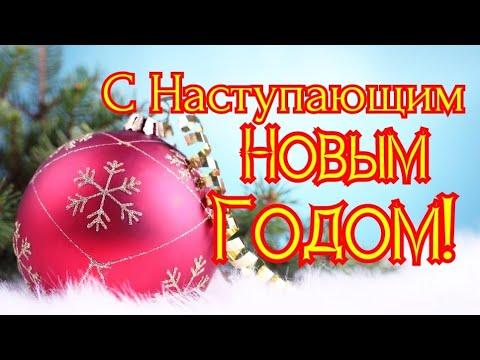 НОВЫЙ ГОД К НАМ МЧИТСЯ ✨ С НАСТУПАЮЩИМ НОВЫМ ГОДОМ 2021 💥 красивое новогоднее поздравление ✨ОТКРЫТКИ
