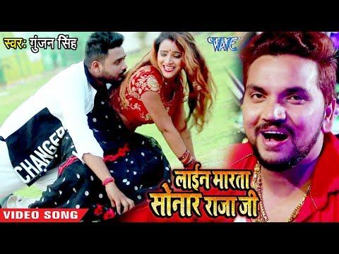 सोनार Line  मारता राजा जी  #Gunjan_Singh का सुपरहिट #Video_gaana - Line Marata Sonaar Raja -Bhojpuri