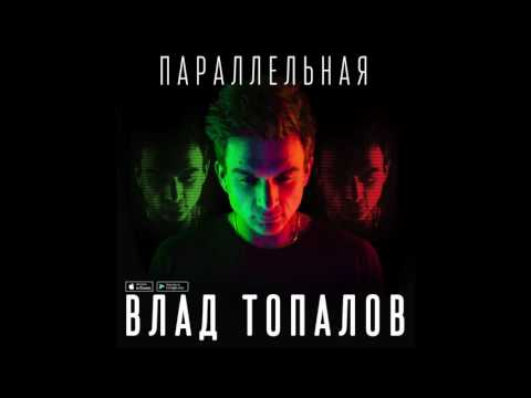 ПРЕМЬЕРА! Влад Топалов — Параллельная (acoustic, 2016)