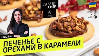 ПЕЧЕНЬЕ на Новый год 2019. СРОЧНО в духовку! #168 - рецепт Динары Касько