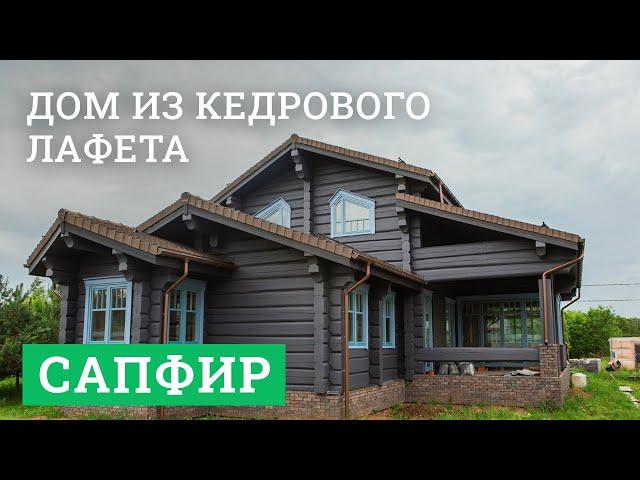 Постер для видео - Дом из кедрового лафета. «Сапфир»