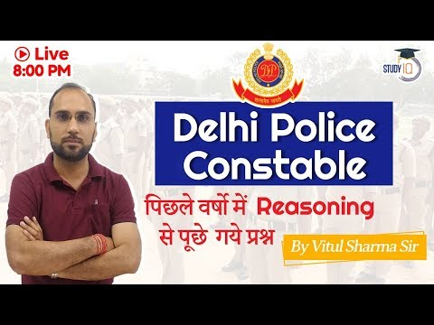 Delhi Police Constable Reasoning Previous Year Paper 2020 || #delhipolice | By Vitul Sir | Study IQ