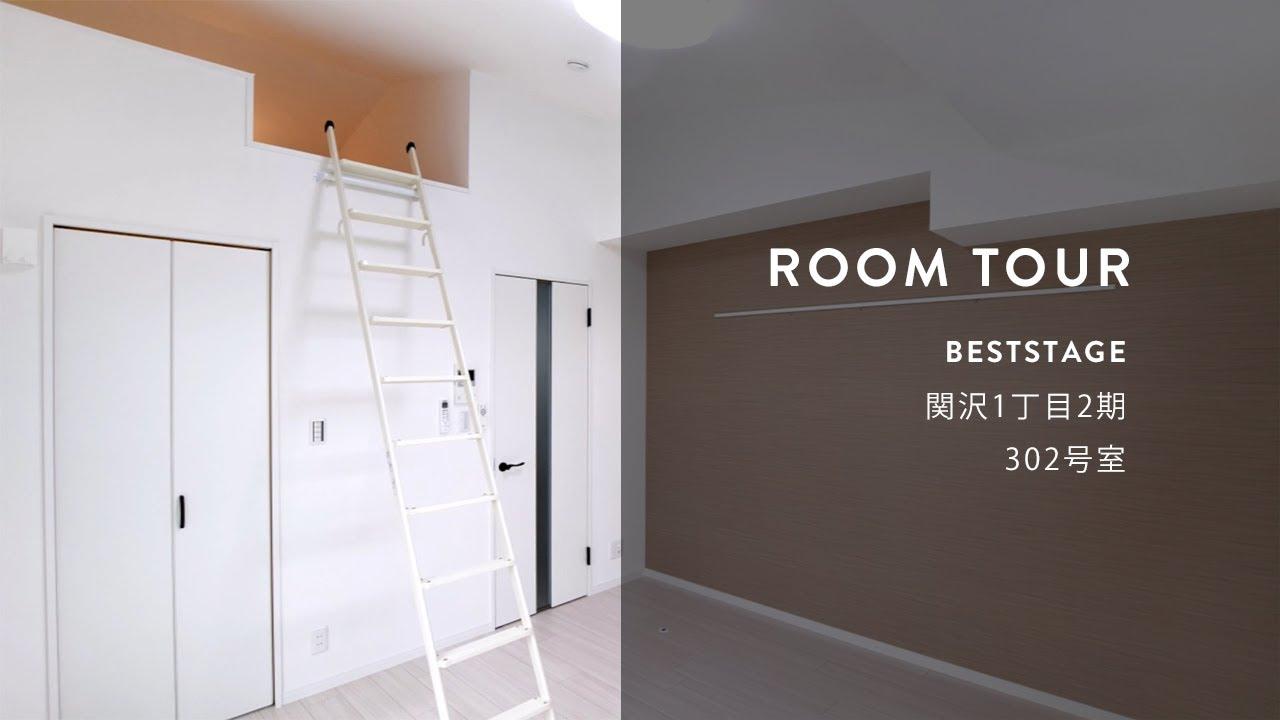 【ルームツアー】BestStage 富士見市関沢1丁目2期302号室