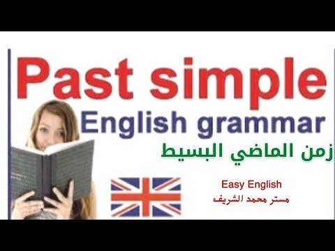زمن الماضي البسيط the past simple tende | مستر/ محمد الشريف | كورسات تأسيسية منوع  | طالب اون لاين
