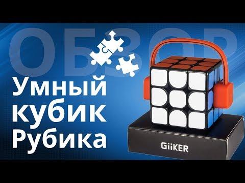 Обзор кубик Рубика Xiaomi Giiker