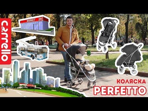 Обзор коляски Carrello Perfetto CRL-8503