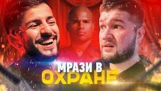 МРАЗИ В ОХРАНЕ МАГАЗИНОВ feat. ГУРАМ