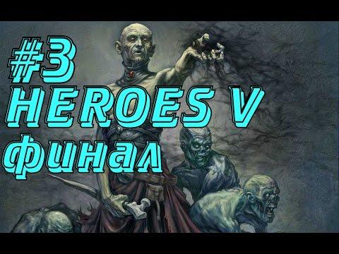 Героев 3 меча и магии карты скачать