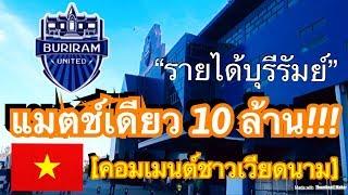 คอมเมนต์ชาวเวียดนาม หลังทราบว่าบุรีรัมย์มีรายได้ 10 ล้านในแมตช์เดียว ทั้งที่วีลีกมีผู้ชมเหนือไทยลีก