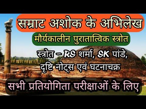 सम्राट अशोक के अभिलेख-(मौर्यकालीन पुरातात्विक स्त्रोत) UPSC/PCS/SSC/रेलवे आदि सभी परीक्षाओं के लिए