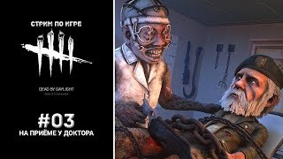 Стрим по Dead by Daylight - #3 - На приёме у доктора