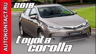 Тойота Королла 2018, новая Toyota Corolla полный обзор