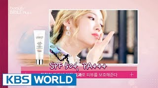 Beauty PLUS   Protect Your Skin From Microdust! [Beauty Bible 2017 SS  2017.06.19]