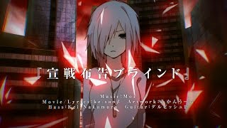 【IA】 宣戦布告ブラインド 【オリジナルPV】 - SensenFukokuBlind  Moz Sound-