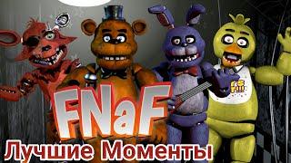 Смешное прохождение игры FNaF