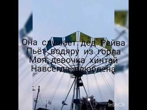 ХЕНТАЙ 2D/КАРАОКЕ/ТЕКСТ К ПЕСНЕ/2К18