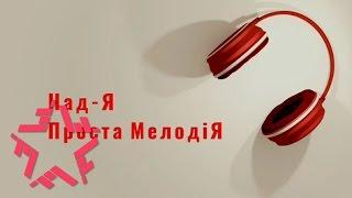 Над – Я - Проста МелодіЯ (lyric video)