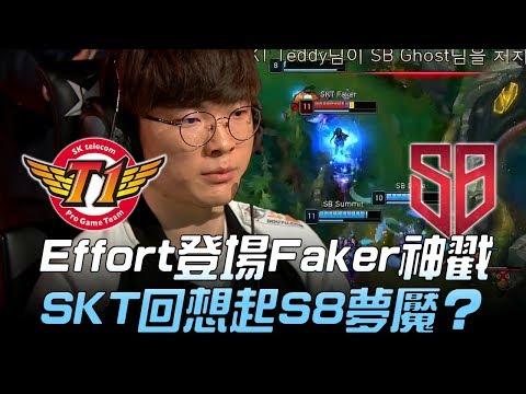 SKT vs SB Effort登場開秀Faker團戰神戳 SKT回想起S8夢魘!?Game 2