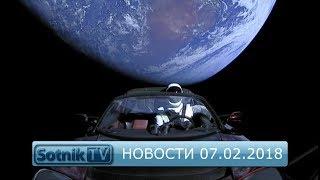 НОВОСТИ. ИНФОРМАЦИОННЫЙ ВЫПУСК 07.02.2018