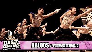 【優勝】ABLOOS(千葉敬愛高等学校) / HIGH SCHOOL DANCE COMPETITION 2017 関東大会