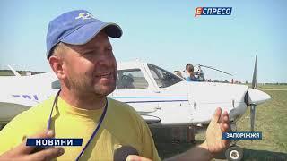 Авіаційний фестиваль у Запоріжжі