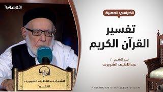 تفسير القرآن الكريم 165 / سورة البقرة
