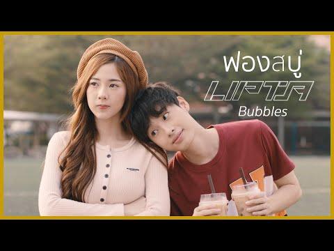 "Lyrics""ฟองสบู่ (Bubbles)"" by Lipta | ดึงดูดใจ Deungdutjai"