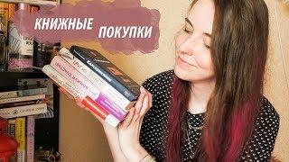 КНИЖНЫЕ ПОКУПКИ 2018 // Июль