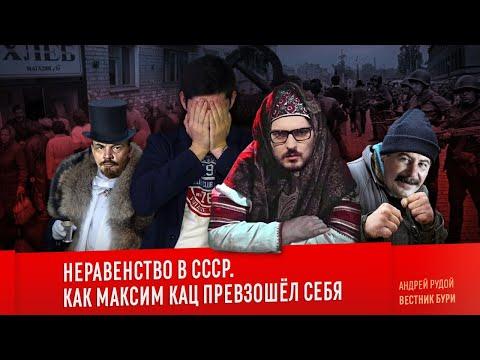 НЕРАВЕНСТВО В СССР. Как Максим Кац превзошёл себя