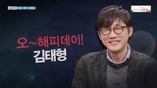 [C채널] 힐링토크 회복 256회 - 가수 김태형 :: 오~ 해피데이!