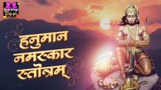 Best Hanuman Bhajan 2019 --Hanuman Namskar Stotram  -- Spiritual Activity