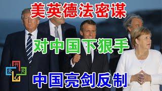 美英德法密谋,对中国下狠手,中国亮剑反制!
