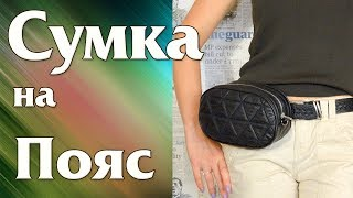 Шью Поясную сумку по мотивам Gucci из Натуральной Кожи/DIY Gucci Belt Bag inspired (+EN Sub)