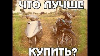 Скутер vs Мопед | Что лучше купить?