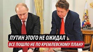 Путин этого не ожидал. Все пошло не по кремлевскому плану