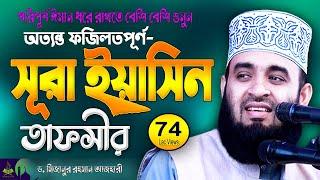 সূরা ইয়াসিন তাফসীর   Surah Yasin   Mizanur Rahman Azhari   Bangla Waz   Waj   Oaj   Islamic Life