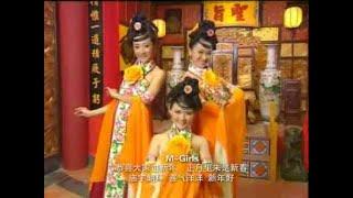 [M-Girls 四个女生] 恭喜大家过新年+正月里来是新春+庙宇朝拜+喜气洋洋+新年好 -- 金玉满堂 (Official MV)
