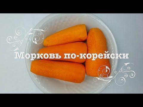 Морковь по-корейски БЕЗ ЧЕСНОКА! Уверенность в себе на все 100!