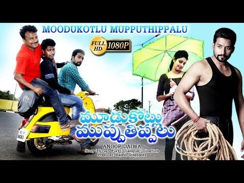 Moodukotu Mupputhippalu | Latest Telugu Full Movie | Telugu Movies | Telugu Dubbed Movies 2016