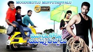 Moodukotu Mupputhippalu  Latest Telugu Full Movie  Telugu Movies  Telugu Dubbed Movies 2016