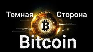 Темная сторона биткоина. Почему биткоин стал валютой