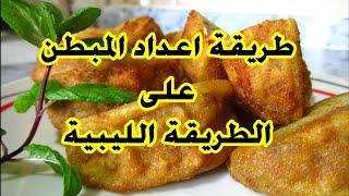 preview picture of video 'طريقة اعداد المبطن الليبي احدى الذ المقبلات لا يفوتكم'