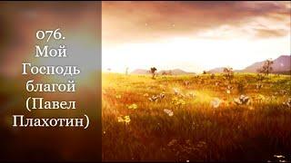 076. Мой Господь благой (Павел Плахотин)