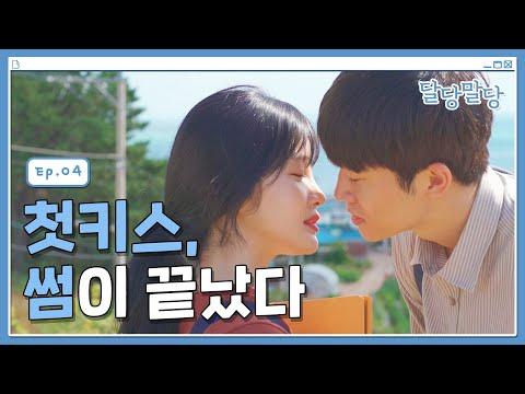 김근형 배우 출연 웹드라마 '달당말당' 4화