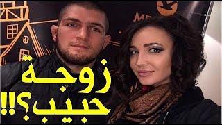 تعرف على عائلة وزوجة المقاتل المسلم حبيب والتي أخفاها عن الناس وأبقاها سراً و ما السر وراءها؟!